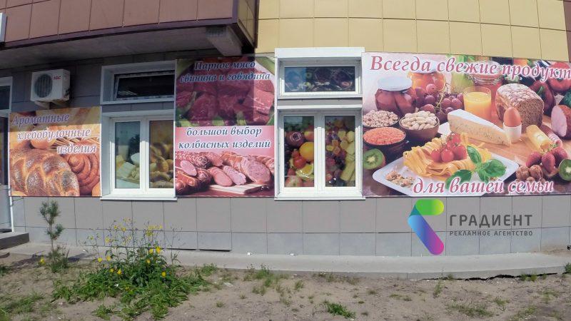 Баннеры на фасад магазина