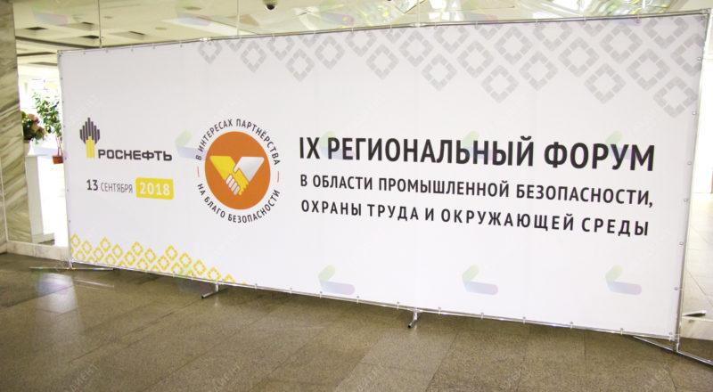 Баннер интерьерный Роснефть