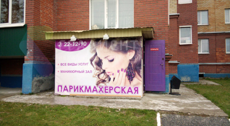 Баннер Парикмахерская