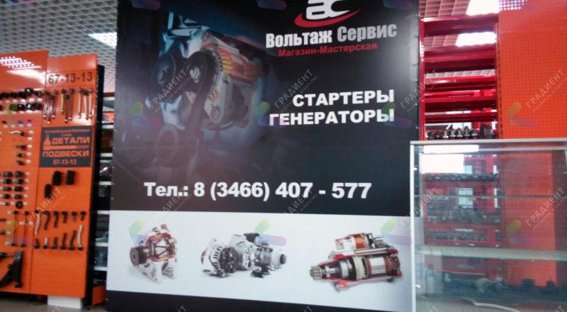 Баннер Вольтаж Сервис