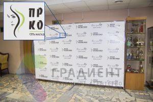 Баннер для пресс волла