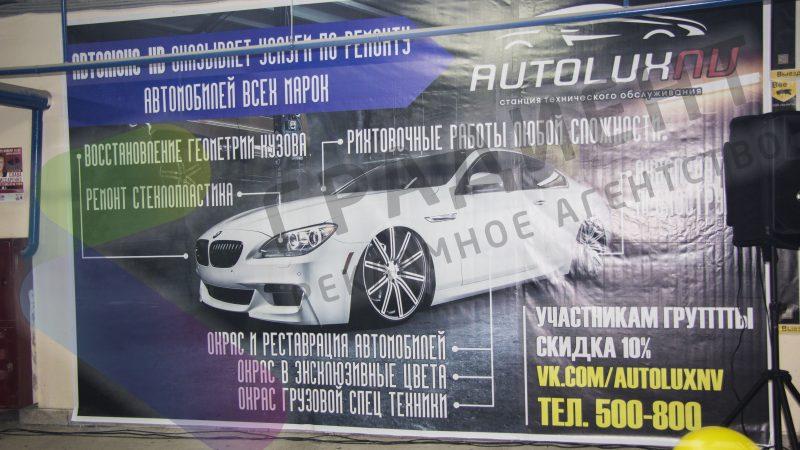 Печать баннера СТО Autoluxnv
