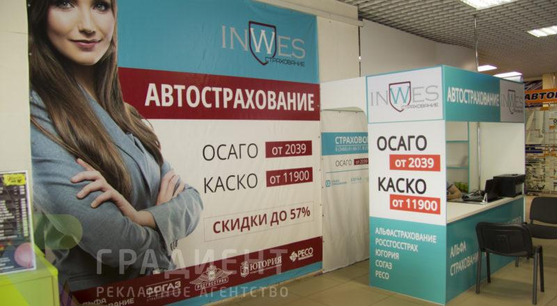 Баннер интерьерный страхование