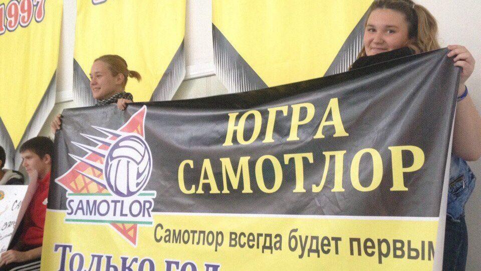 Баннер для болельщиков