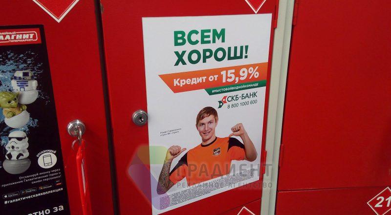 Рекламные стикеры А4