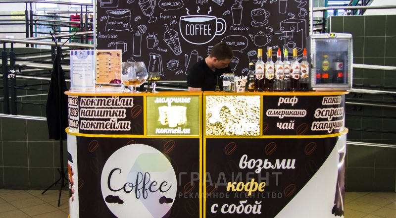 Оформление точки «кофе с собой» с помощью самоклеющейся пленки