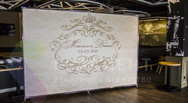 Свадебный баннер 3х2м Нижневартовск