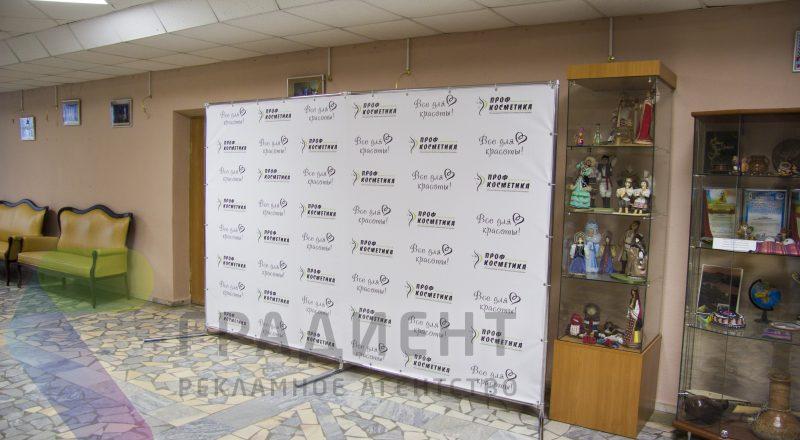 Пресс волл 3х2м Профкосметика Нижневартовск
